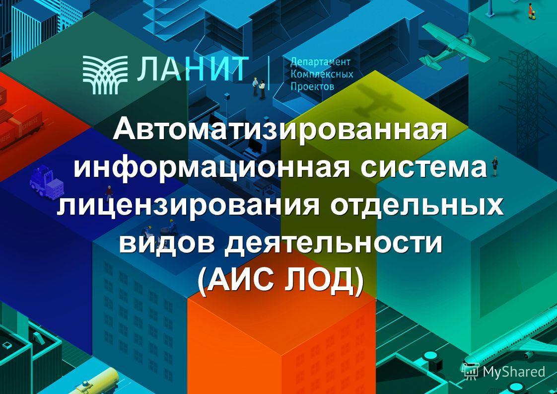 Автоматизированная информационная система лицензирования отдельных видов деятельности (АИС ЛОД)