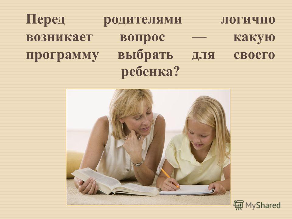 Перед родителями логично возникает вопрос какую программу выбрать для своего ребенка?
