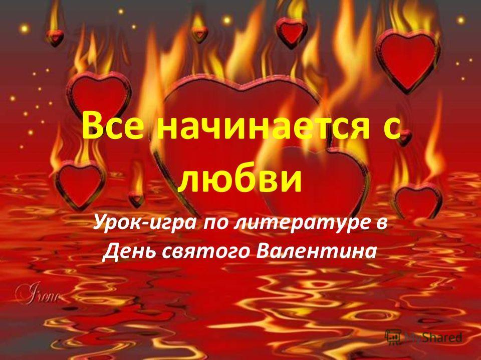 Все начинается с любви Урок-игра по литературе в День святого Валентина