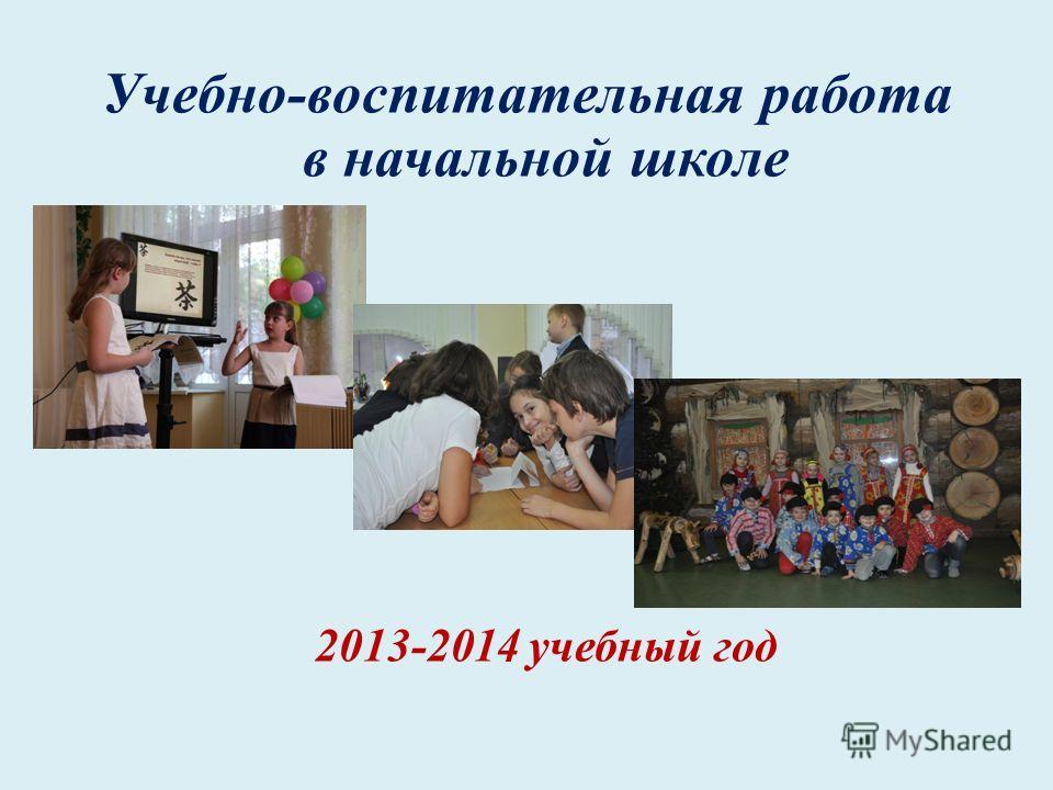 Учебно-воспитательная работа в начальной школе 2013-2014 учебный год