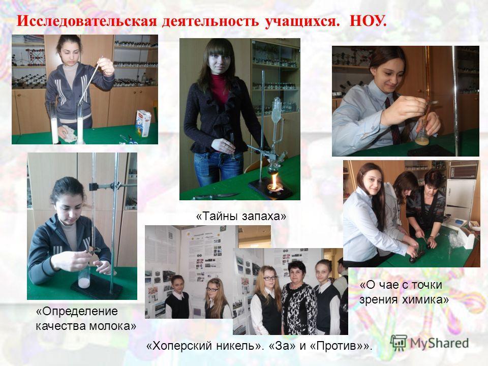 Исследовательская деятельность учащихся. НОУ. «Тайны запаха» «О чае с точки зрения химика» «Хоперский никель». «За» и «Против»». «Определение качества молока»