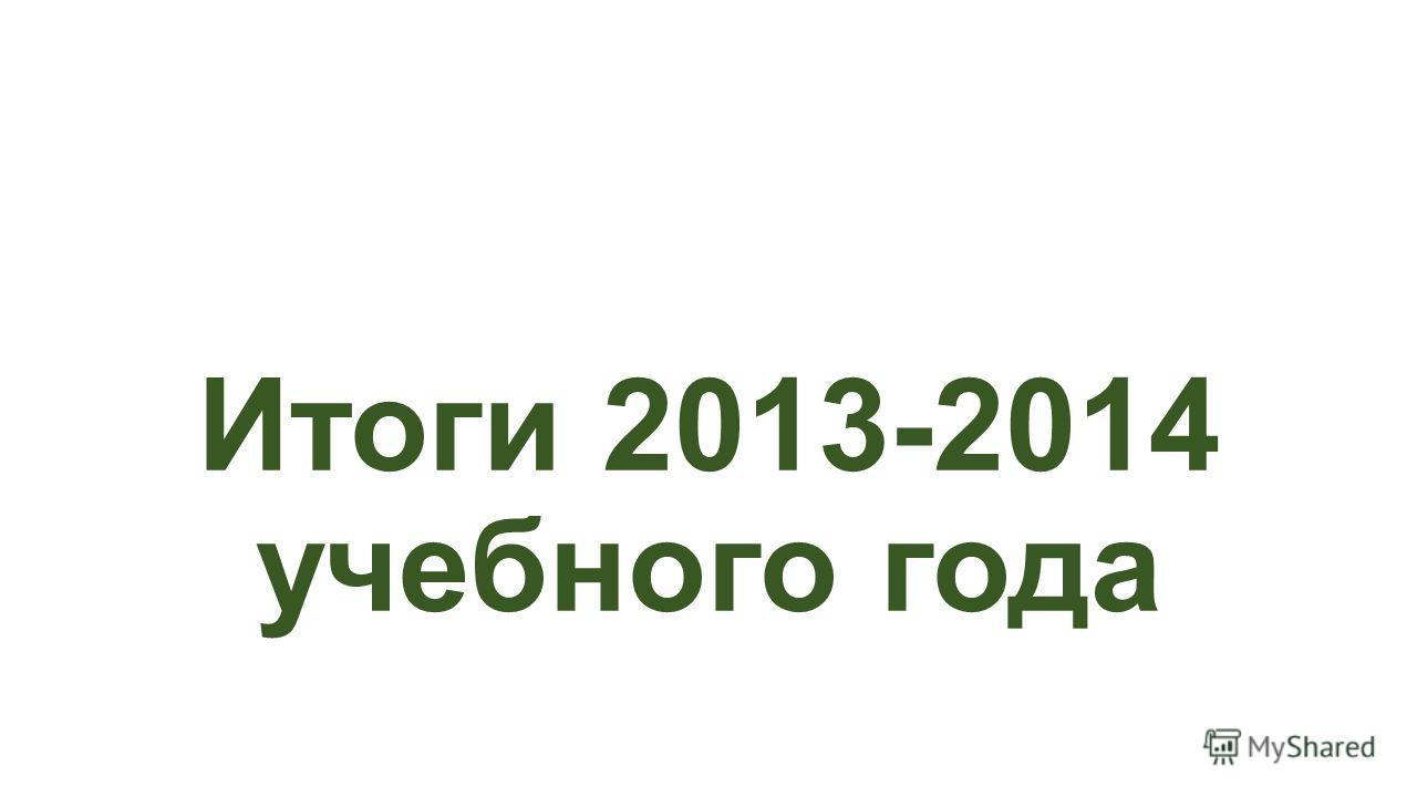 Итоги 2013-2014 учебного года