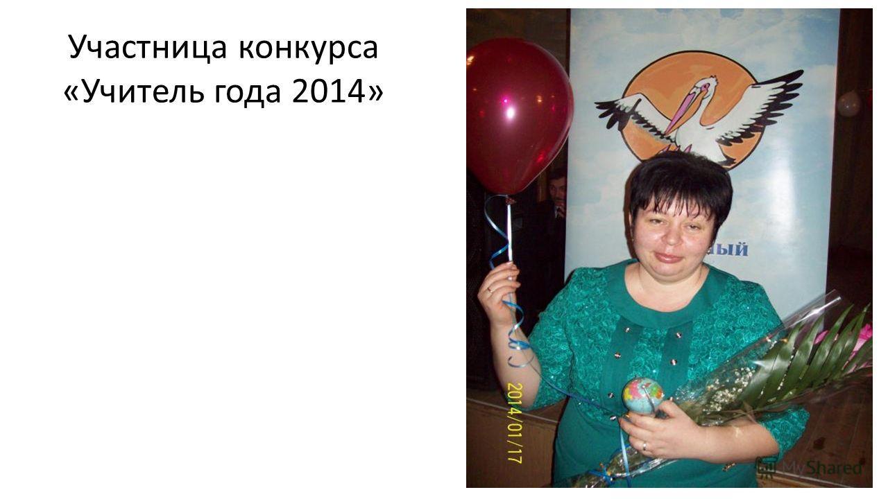 Участница конкурса «Учитель года 2014»