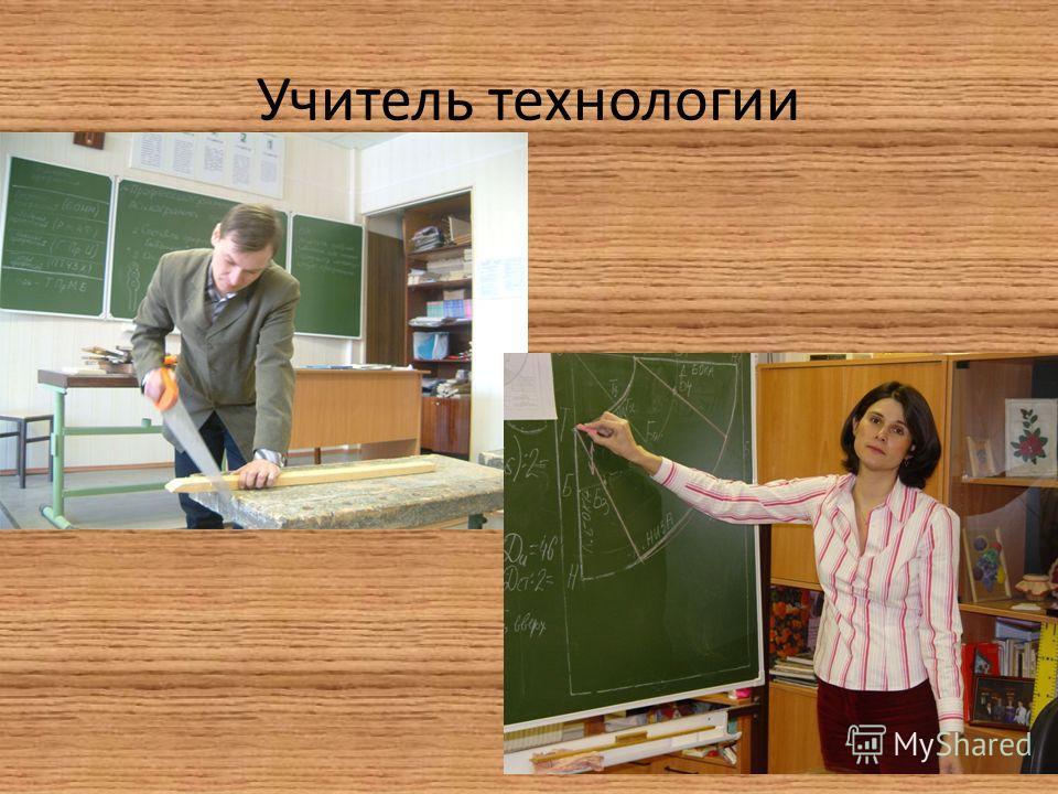 Учитель технологии