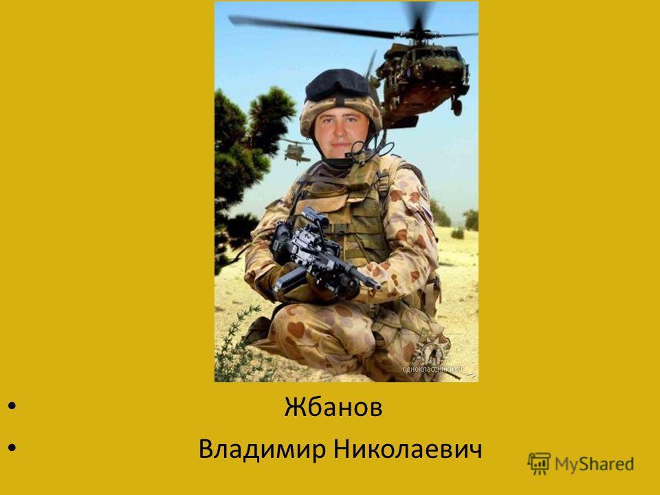 Жбанов Владимир Николаевич