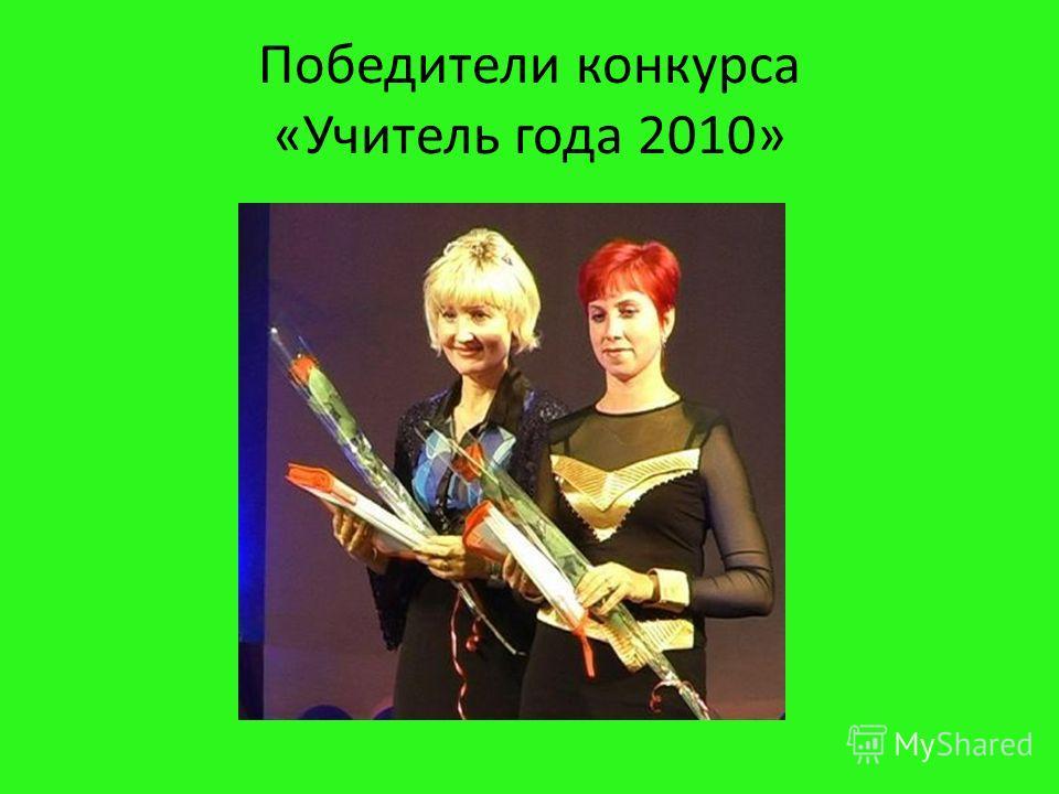 Победители конкурса «Учитель года 2010»
