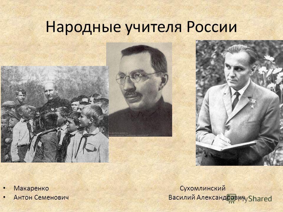 Народные учителя России Макаренко Сухомлинский Антон Семенович Василий Александрович