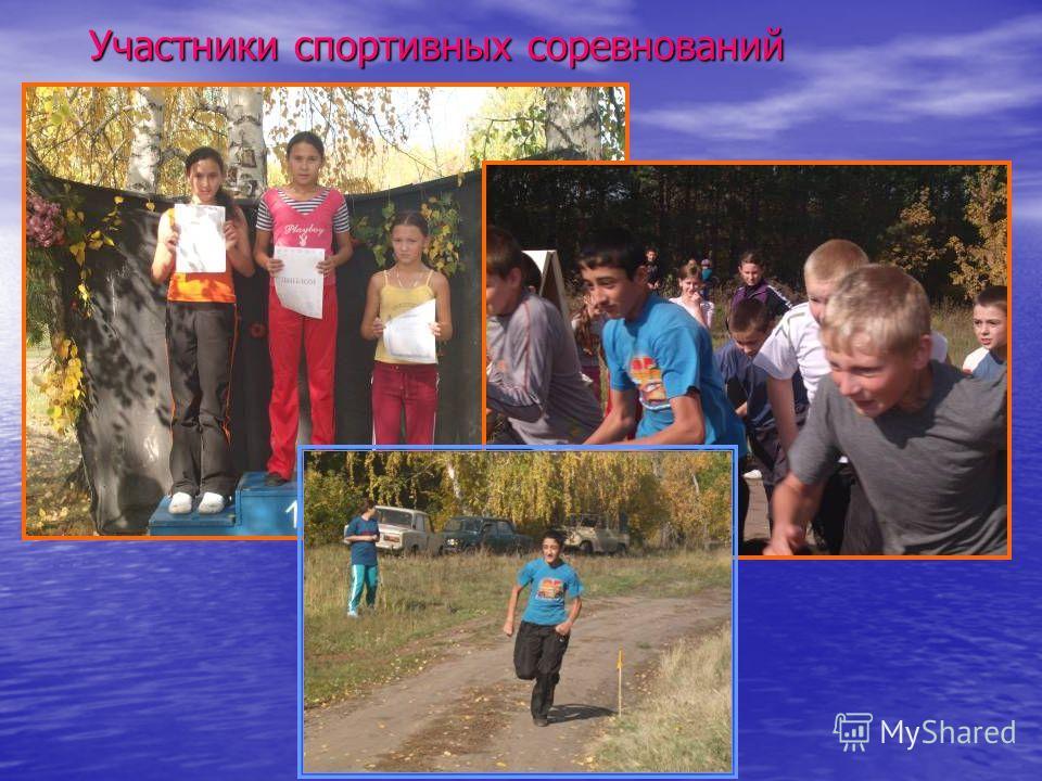 Участники спортивных соревнований