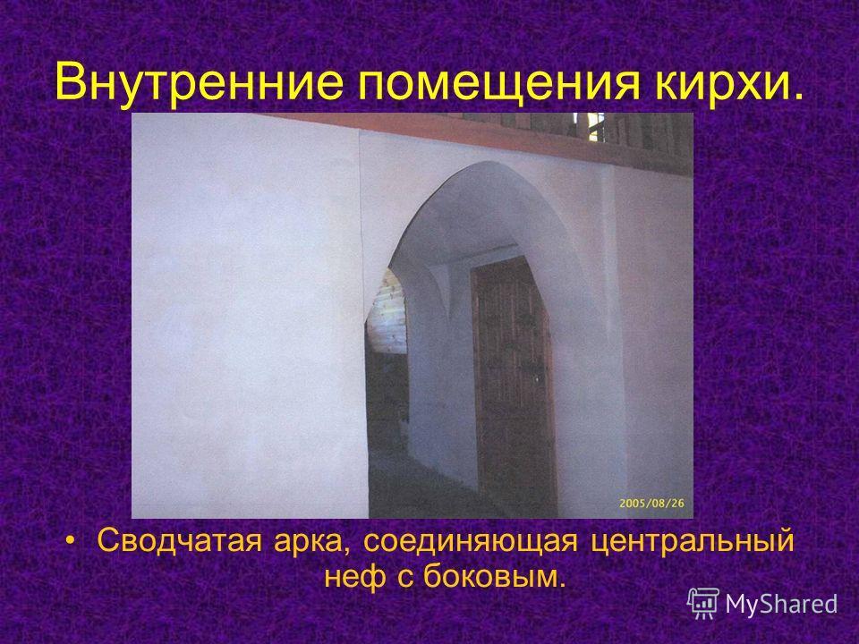 Внутренние помещения кирхи. Сводчатая арка, соединяющая центральный неф с боковым.