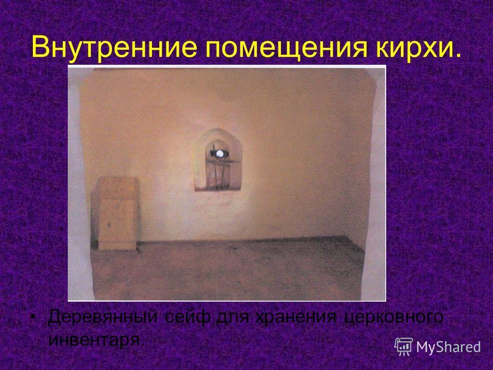 Внутренние помещения кирхи. Деревянный сейф для хранения церковного инвентаря.