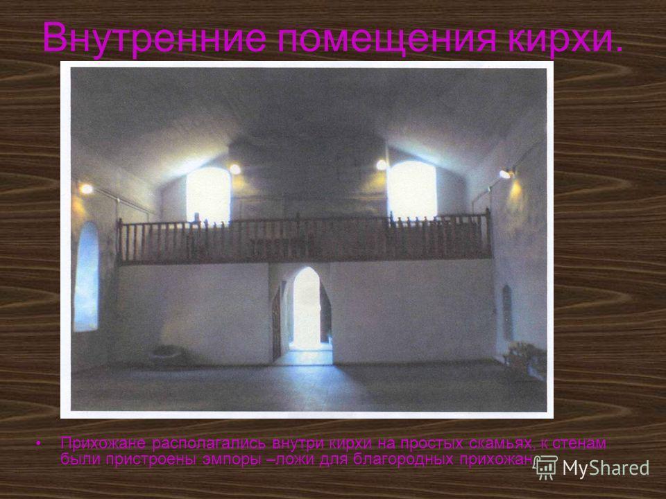 Внутренние помещения кирхи. Прихожане располагались внутри кирхи на простых скамьях, к стенам были пристроены эмпоры –ложи для благородных прихожан.