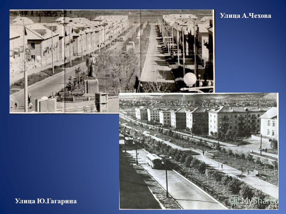 Улица А.Чехова Улица Ю.Гагарина