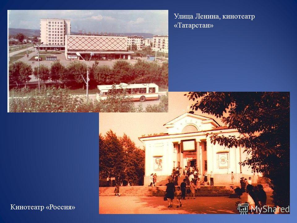 Улица Ленина, кинотеатр «Татарстан» Кинотеатр «Россия»