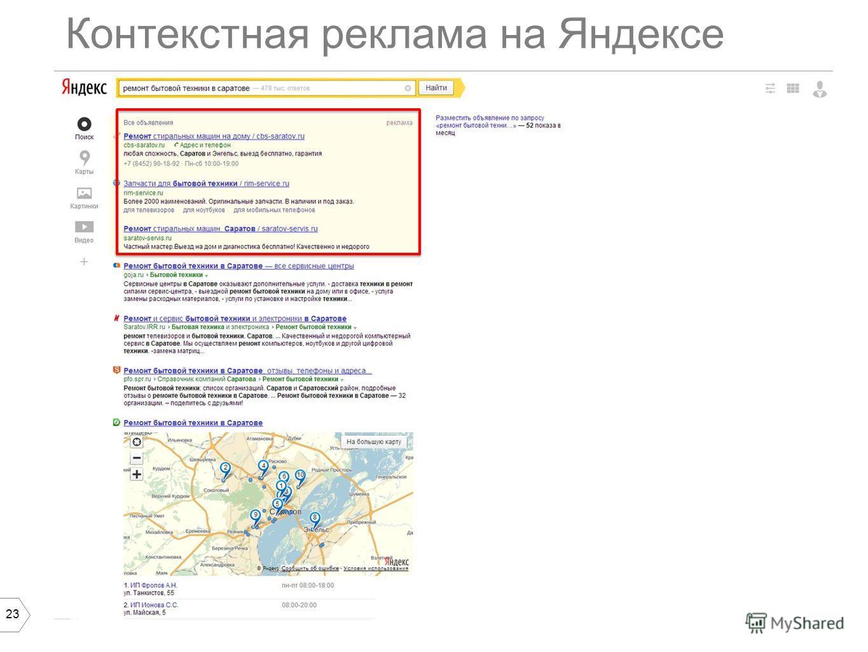 23 Контекстная реклама на Яндексе