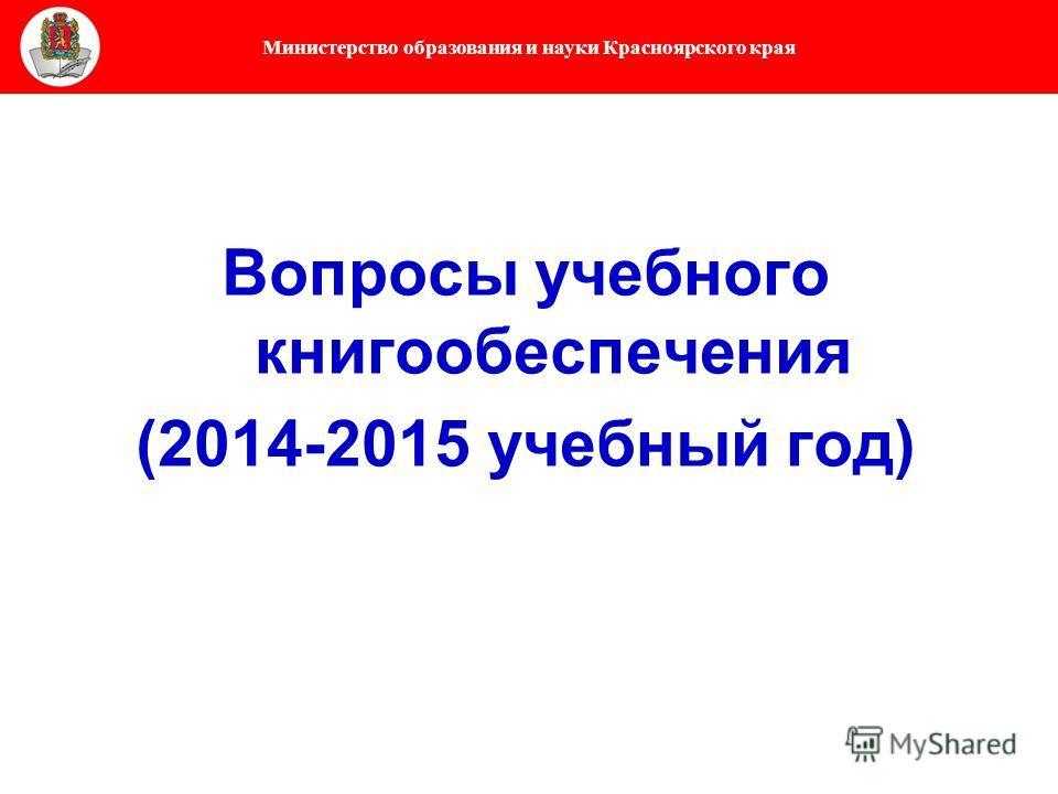 Министерство образования и науки Красноярского края Вопросы учебного книгообеспечения (2014-2015 учебный год)