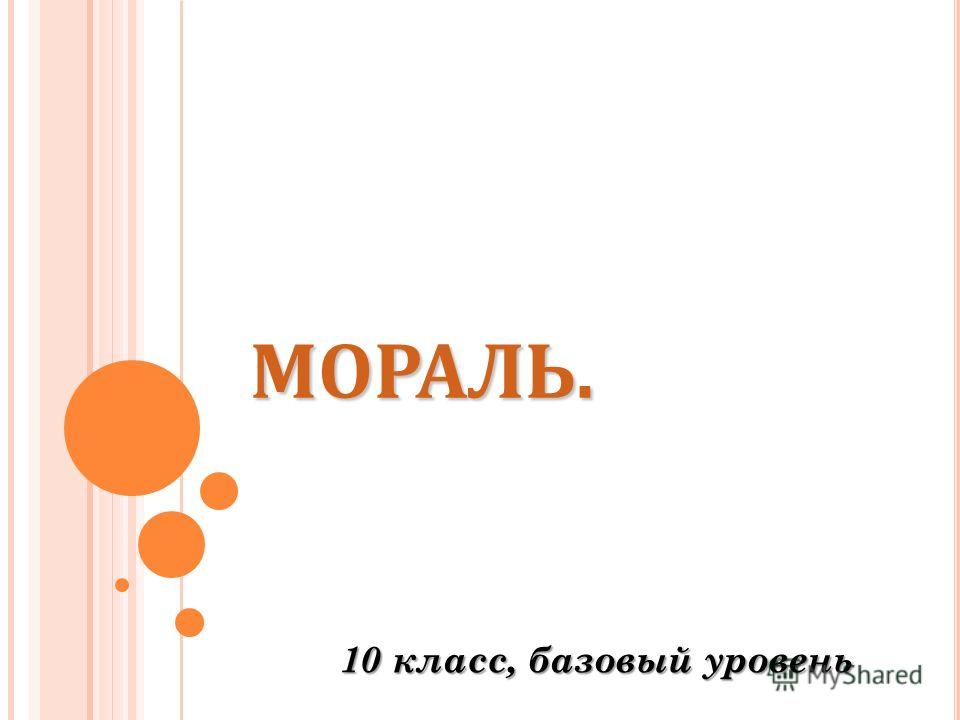 МОРАЛЬ. 10 класс, базовый уровень