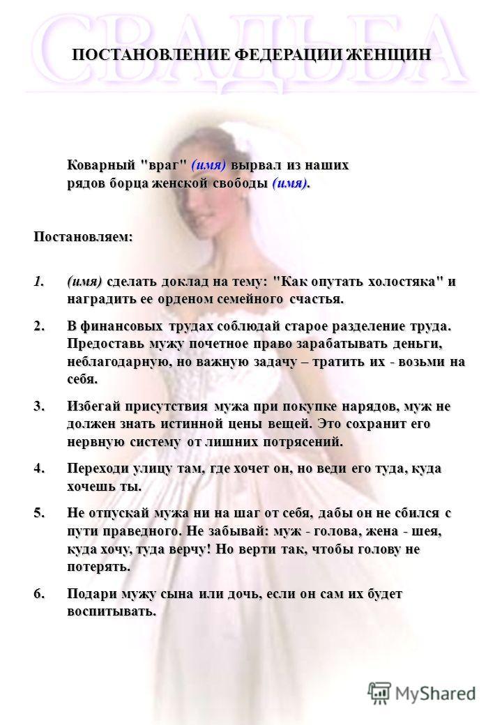 ПОСТАHОВЛЕHИЕ ФЕДЕРАЦИИ ЖЕHЩИH Коварный