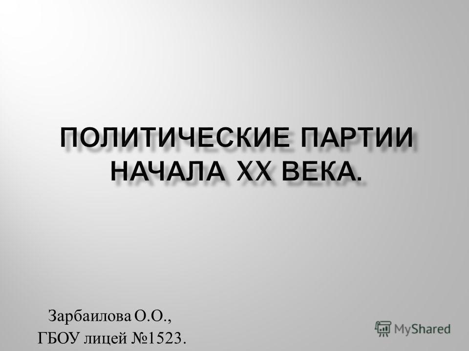 Зарбаилова О. О., ГБОУ лицей 1523.