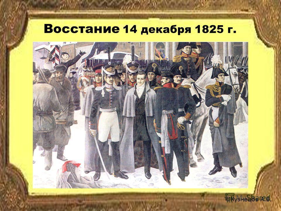 ©Кузнецов А.В. Восстание 14 декабря 1825 г.