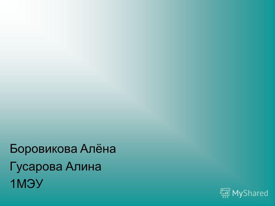 Боровикова Алёна Гусарова Алина 1МЭУ