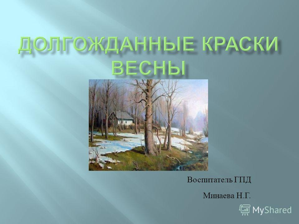Воспитатель ГПД Минаева Н. Г.