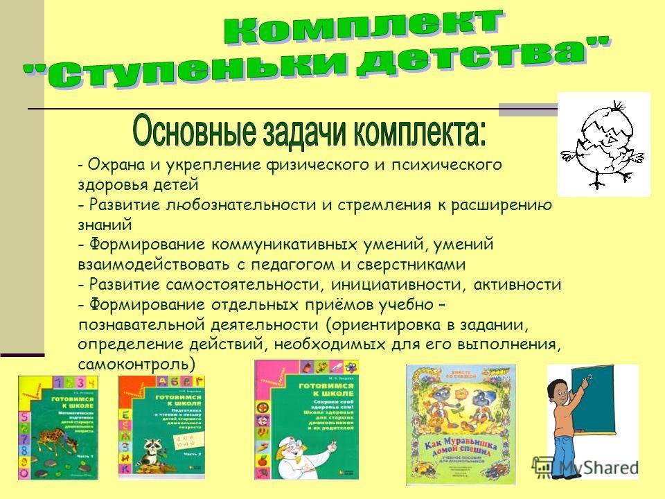 - Охрана и укрепление физического и психического здоровья детей - Развитие любознательности и стремления к расширению знаний - Формирование коммуникативных умений, умений взаимодействовать с педагогом и сверстниками - Развитие самостоятельности, иниц