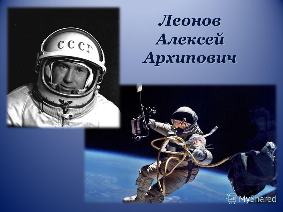 ЛеоновАлексейАрхипович