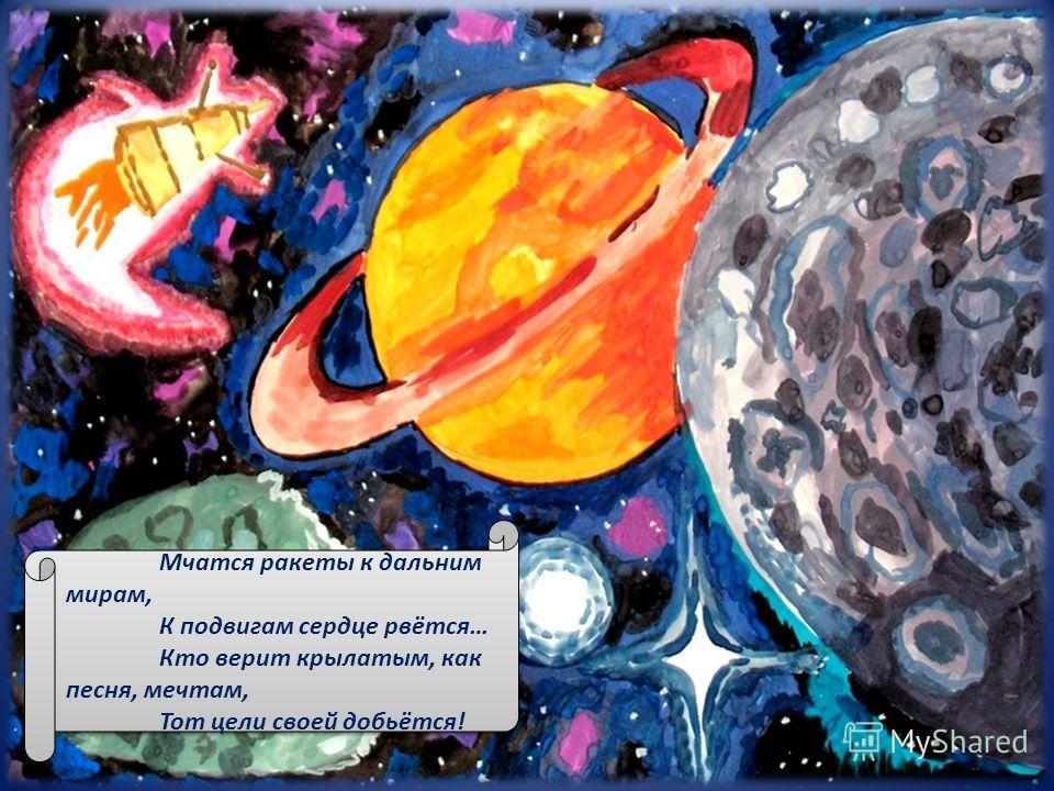 Рисунок на конкурс на тему космос