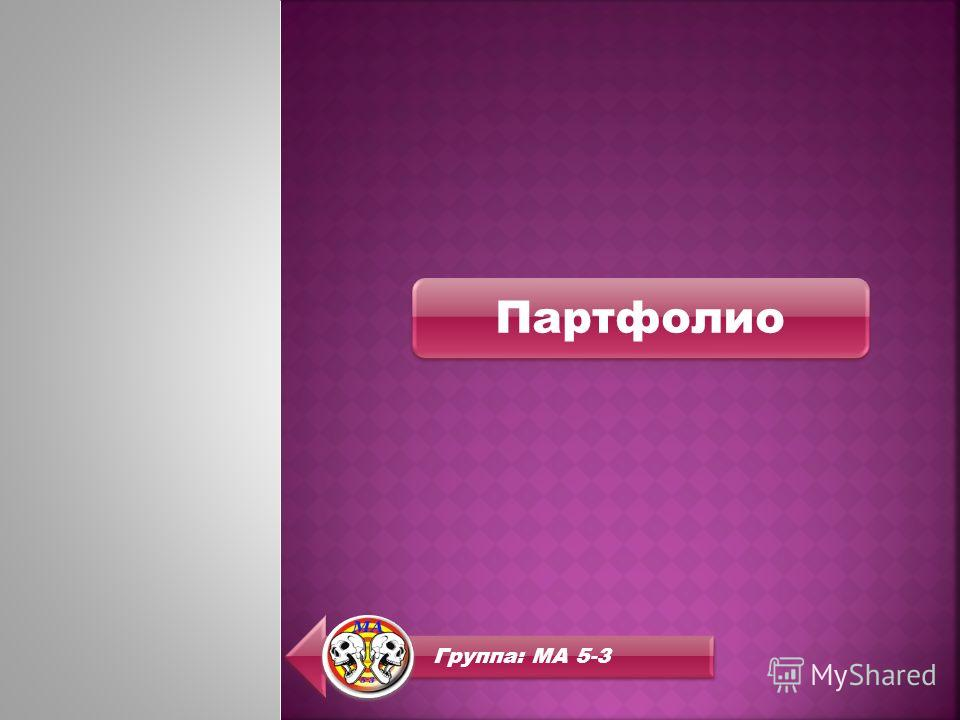 Группа: МА 5-3 Партфолио