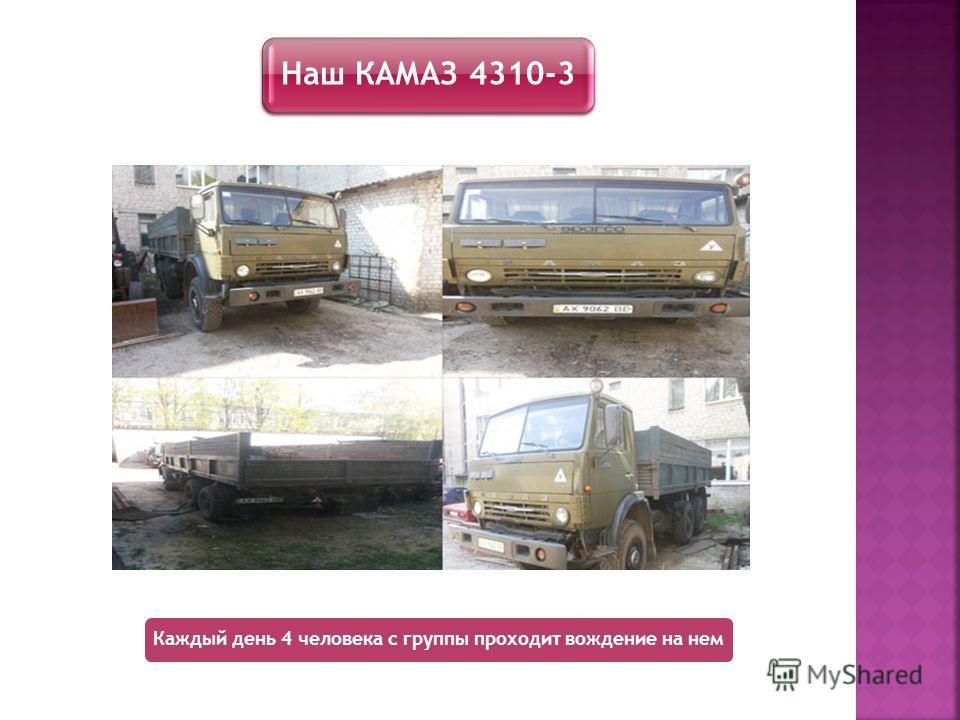 Наш КАМАЗ 4310-3 Каждый день 4 человека с группы проходит вождение на нем