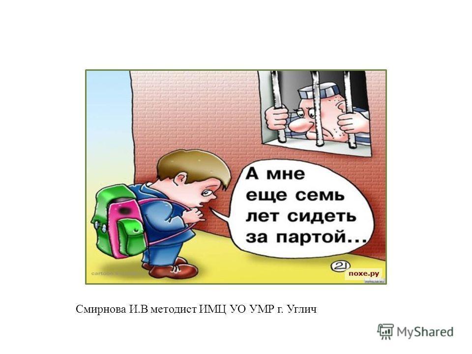 Смирнова И.Вметодист ИМЦ УО УМР г. Углич