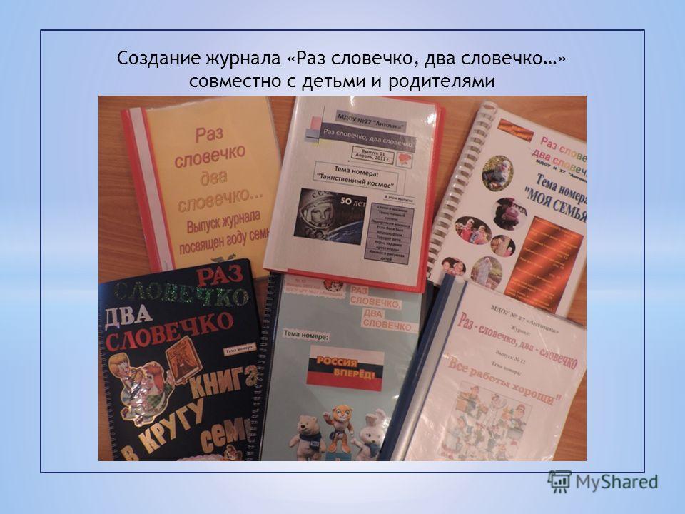 Создание журнала «Раз словечко, два словечко…» совместно с детьми и родителями