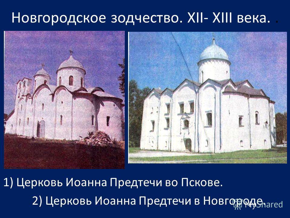 Новгородское зодчество. XII- XIII века.. 1) Церковь Иоанна Предтечи во Пскове. 2) Церковь Иоанна Предтечи в Новгороде.