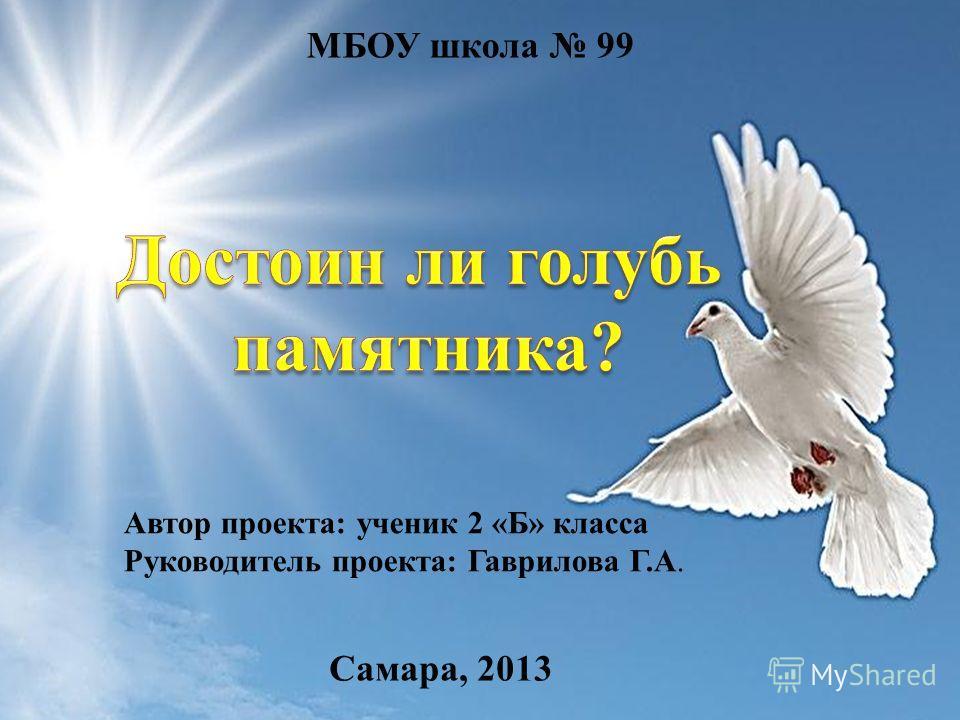 МБОУ школа 99 Автор проекта: ученик 2 «Б» класса Руководитель проекта: Гаврилова Г.А. Самара, 2013