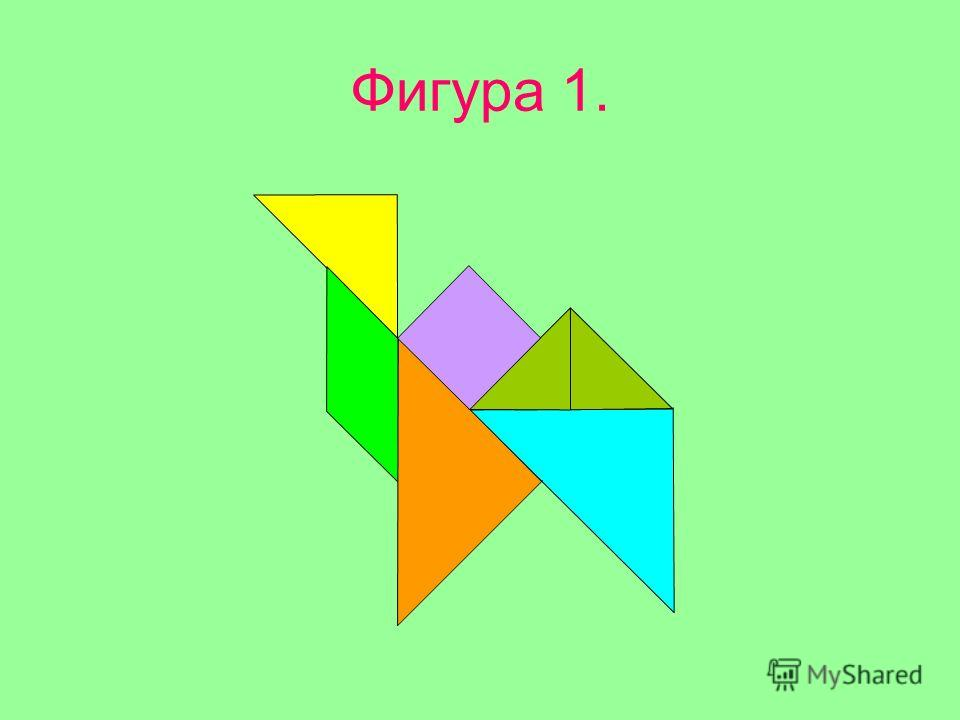 Фигура 1.