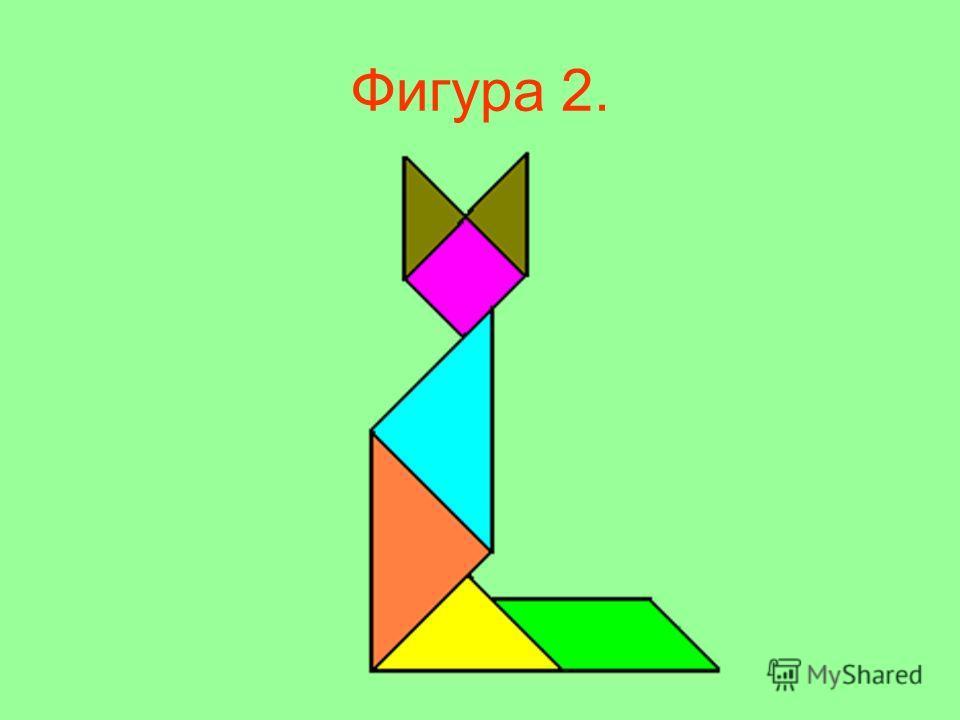 Фигура 2.