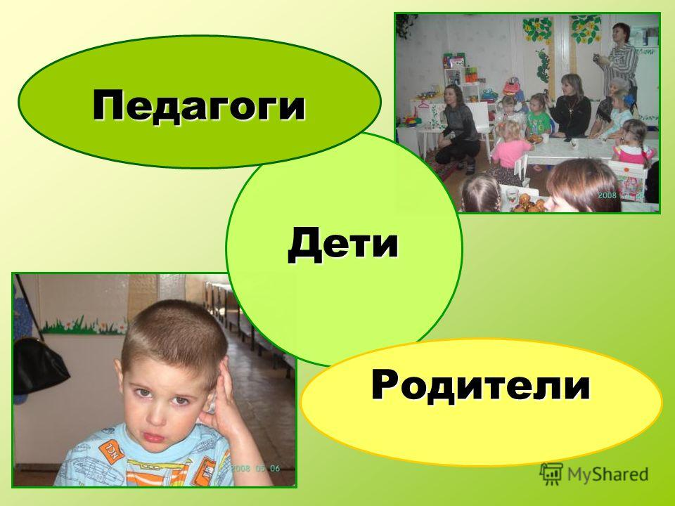 Дети Педагоги Родители