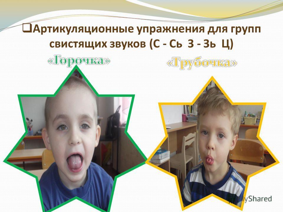 Артикуляционные упражнения для групп свистящих звуков (С - Сь З - Зь Ц)