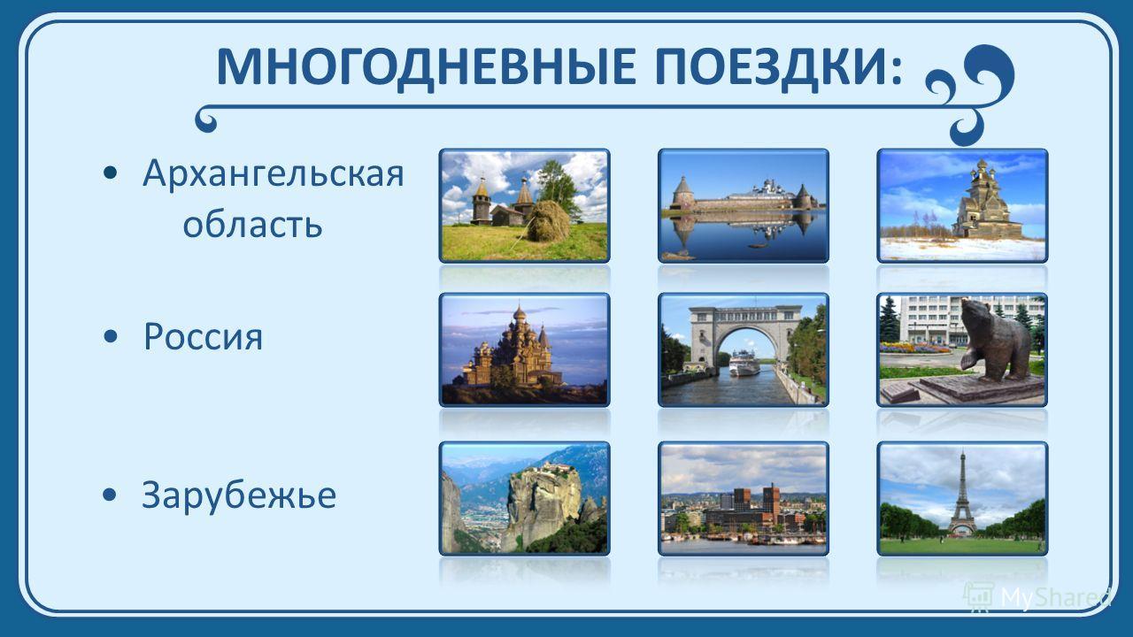 МНОГОДНЕВНЫЕ ПОЕЗДКИ: Архангельская область Зарубежье Россия
