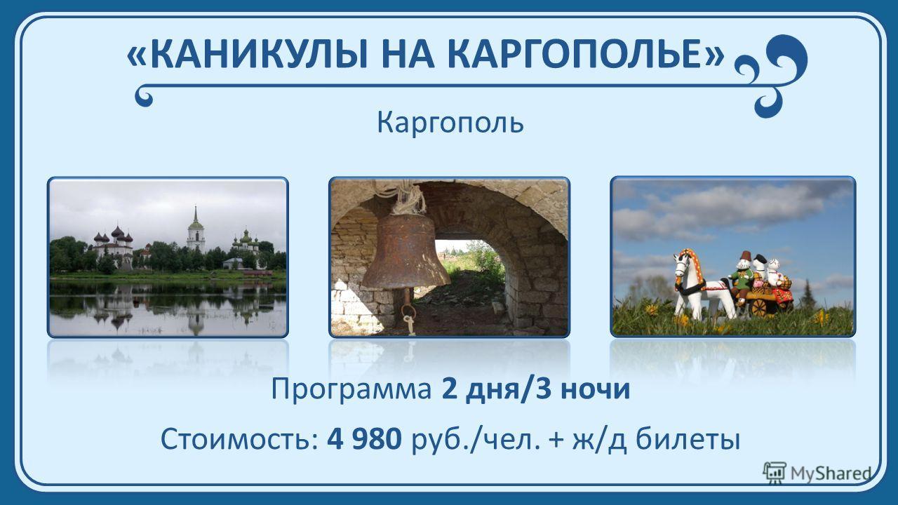 «КАНИКУЛЫ НА КАРГОПОЛЬЕ» Программа 2 дня/3 ночи Стоимость: 4 980 руб./чел. + ж/д билеты Каргополь