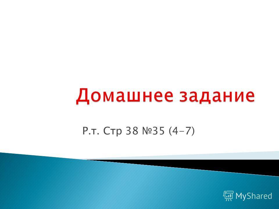 Р.т. Стр 38 35 (4-7)