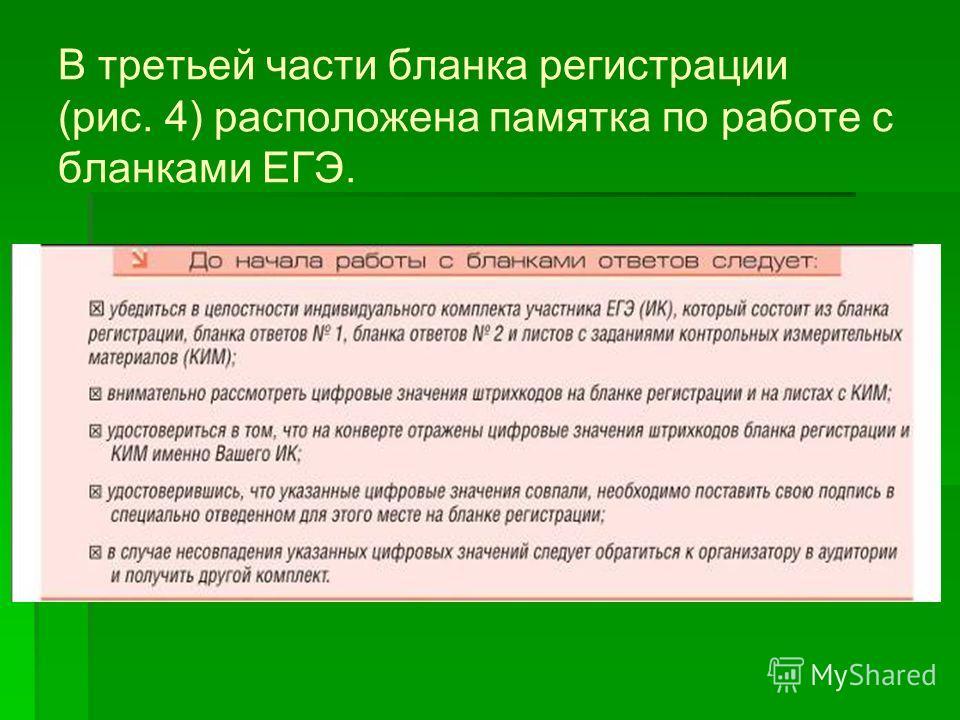 В третьей части бланка регистрации (рис. 4) расположена памятка по работе с бланками ЕГЭ.