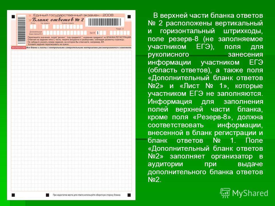 В верхней части бланка ответов 2 расположены вертикальный и горизонтальный штрихкоды, поле резерв-8 (не заполняемое участником ЕГЭ), поля для рукописного занесения информации участником ЕГЭ (область ответов), а также поля «Дополнительный бланк ответо