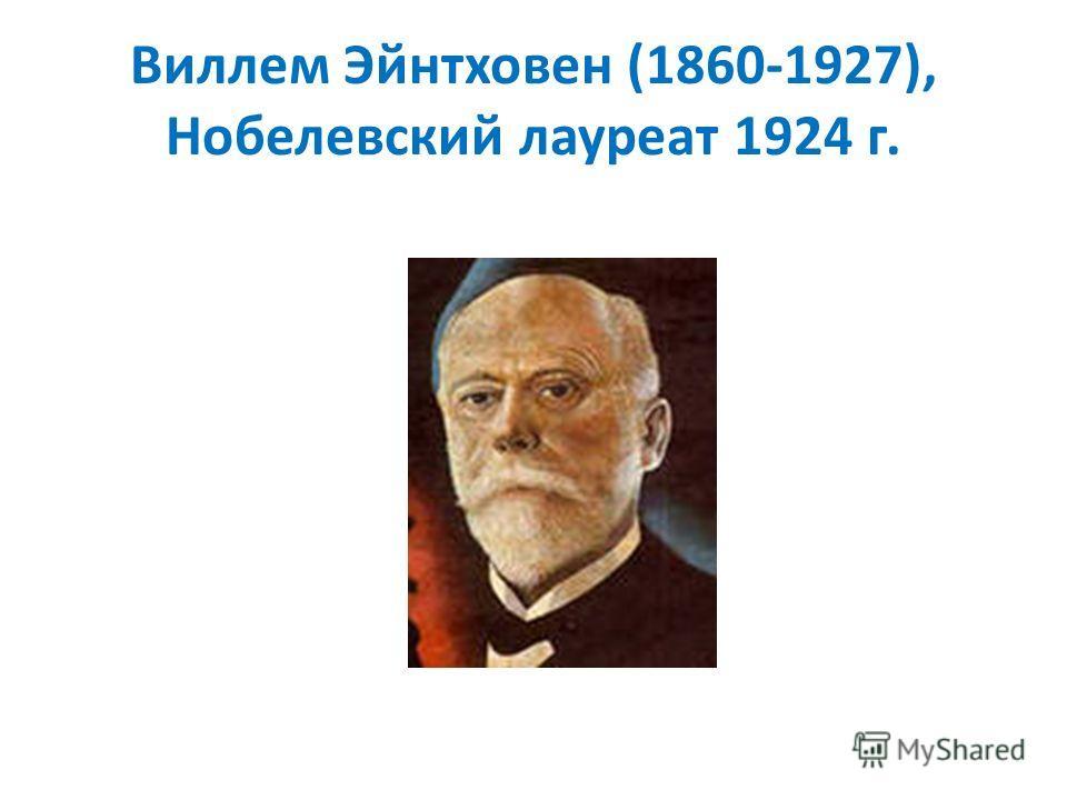 Виллем Эйнтховен (1860-1927), Нобелевский лауреат 1924 г.