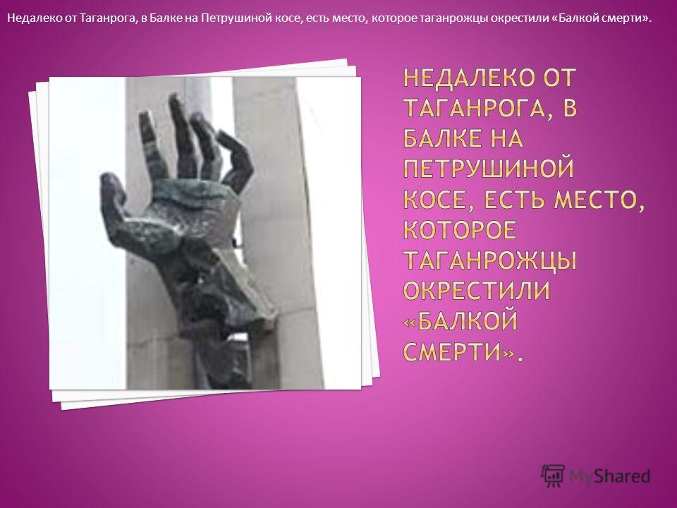 Недалеко от Таганрога, в Балке на Петрушиной косе, есть место, которое таганрожцы окрестили «Балкой смерти».