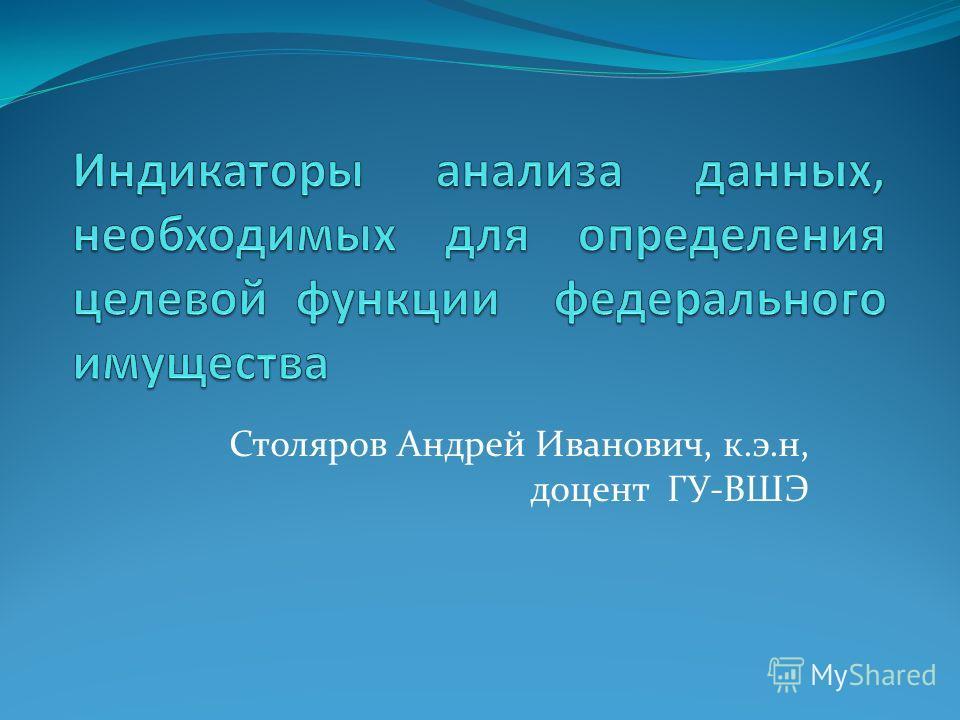 Столяров Андрей Иванович, к.э.н, доцент ГУ-ВШЭ