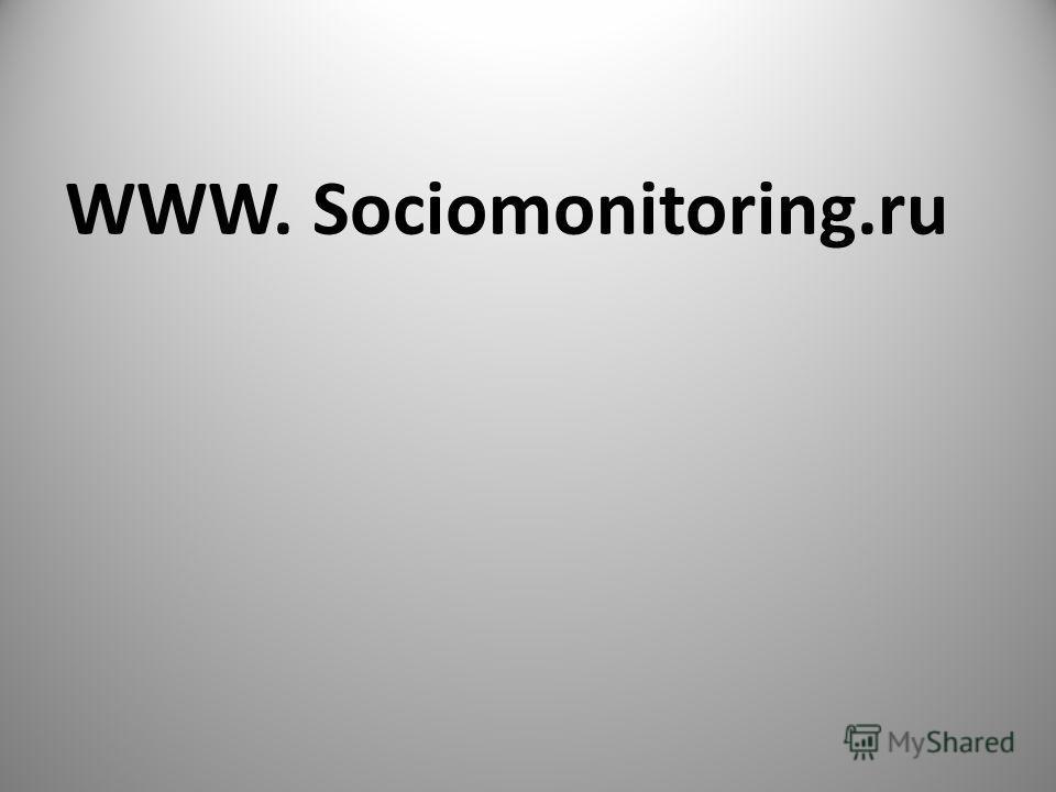 WWW. Sociomonitoring.ru