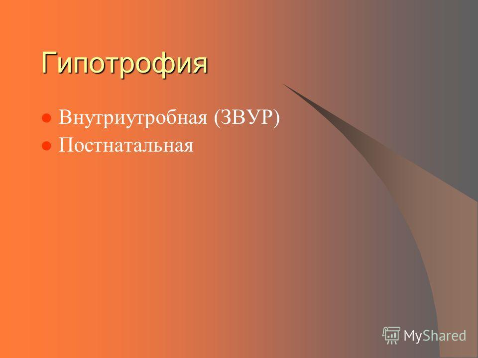 Гипотрофия Внутриутробная (ЗВУР) Постнатальная