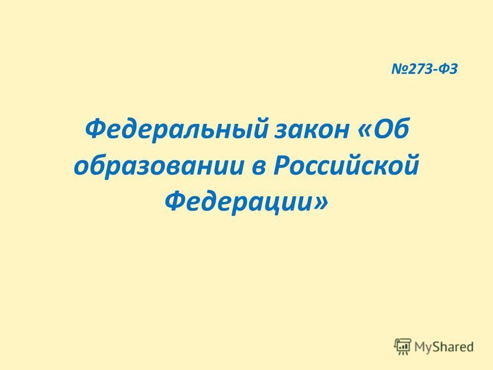 273-ФЗ Федеральный закон «Об образовании в Российской Федерации»