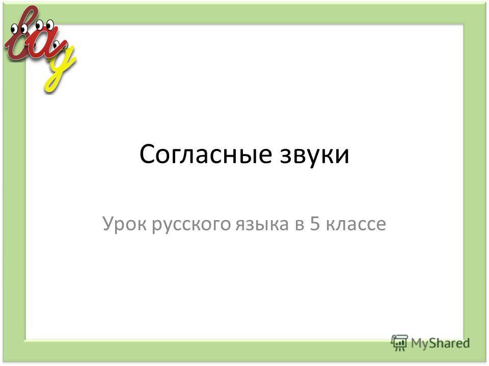 Согласные звуки Урок русского языка в 5 классе
